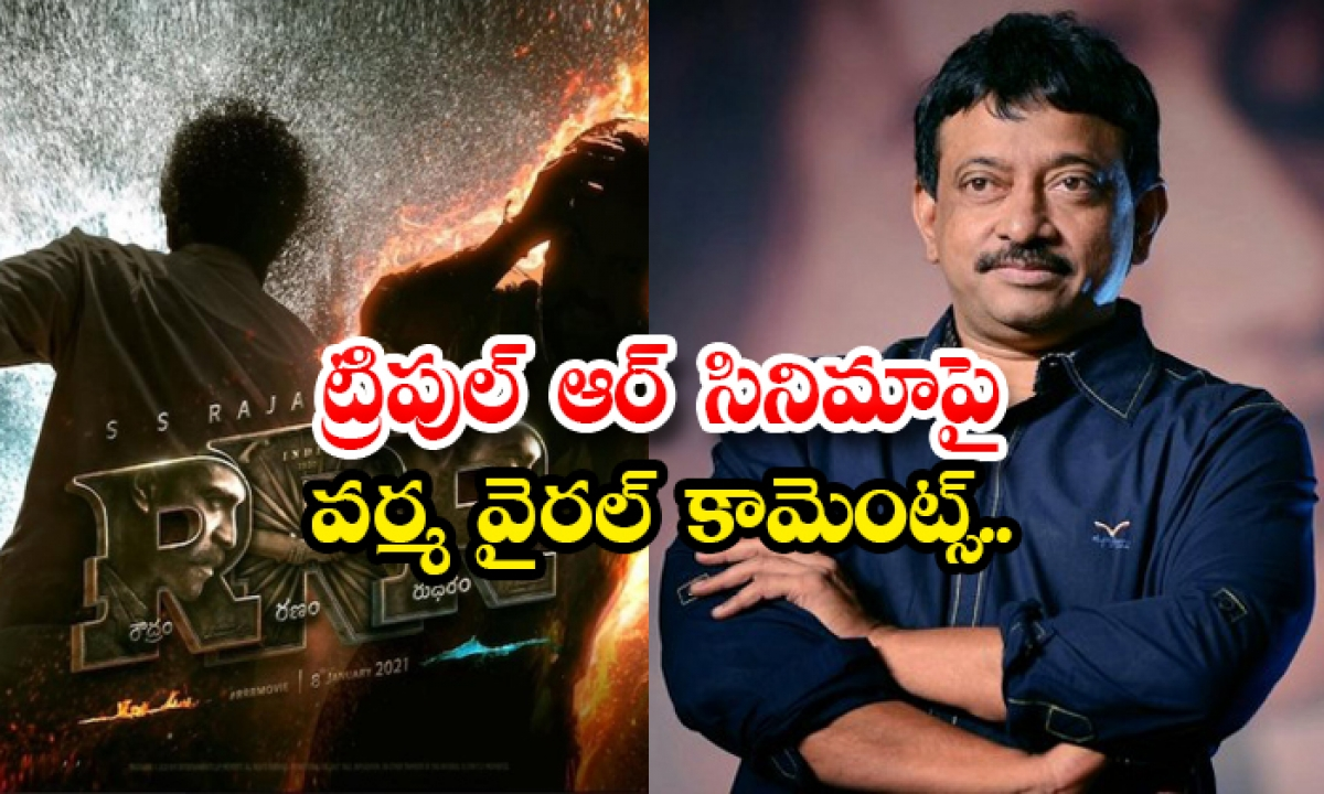 Varma Viral Comments On Triple R Movie-TeluguStop.com