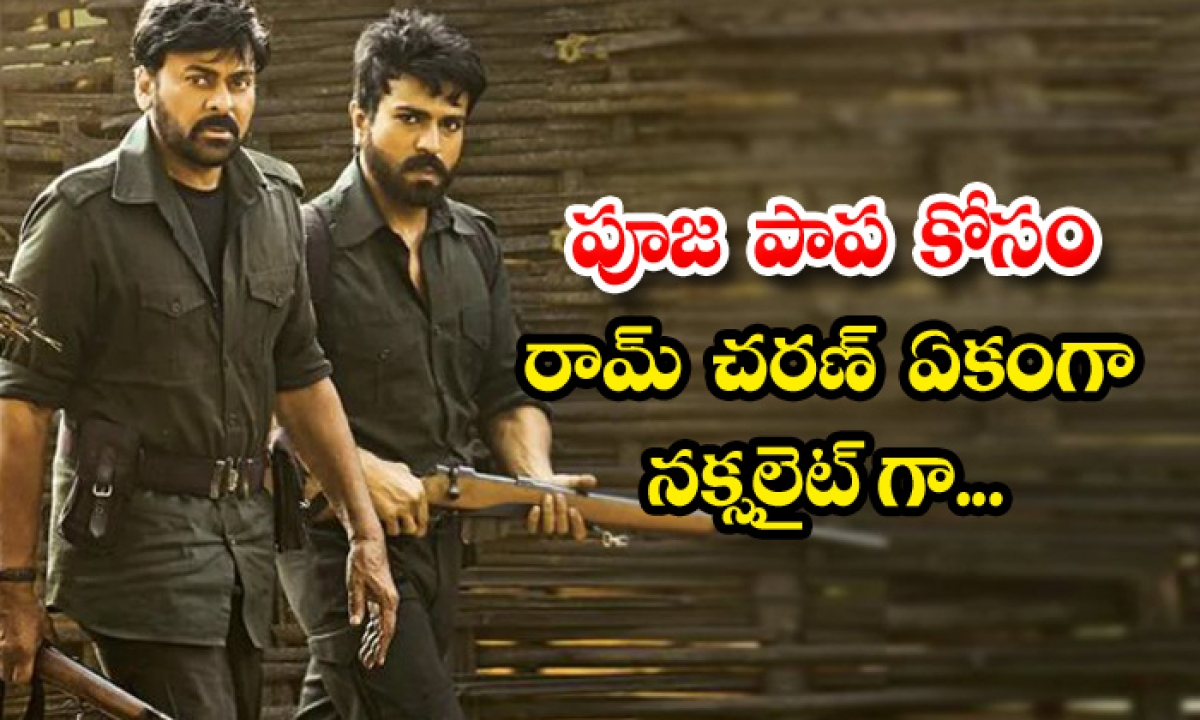 Ram Charan Became Naxalite For Pooja Hegde In Acharya Movie-TeluguStop.com