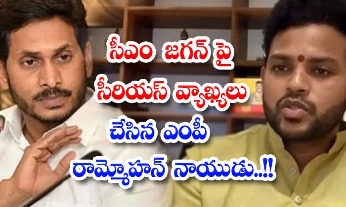 Mp Rammohan Naidu Made Serious Remarks On Cm-సీఎం జగన్ పై సీరియస్ వ్యాఖ్యలు చేసిన ఎంపీ రామ్మోహన్ నాయుడు..-Political-Telugu Tollywood Photo Image-TeluguStop.com