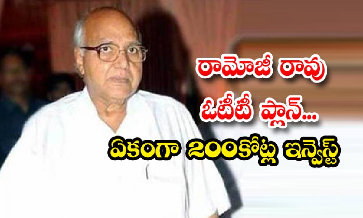 Ramoji Rao Plans To Start His Own Ott Platform-రామోజీ రావు ఓటీటీ ప్లాన్… ఏకంగా 200 కోట్ల ఇన్వెస్ట్-Latest News - Telugu-Telugu Tollywood Photo Image-TeluguStop.com