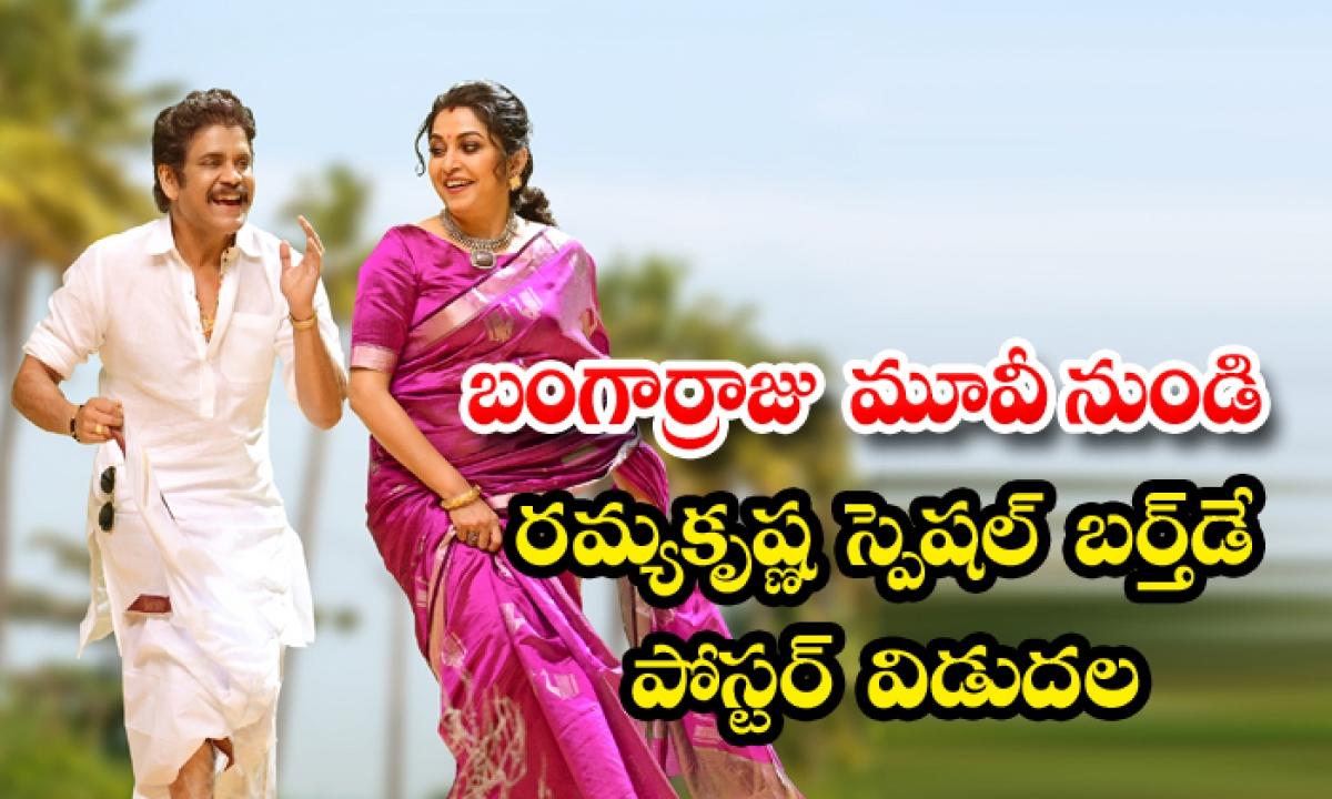 Ramyakrishna Special Birthday Poster Release From Bangaraju Movie-బంగార్రాజు మూవీ నుండి రమ్యకృష్ణ స్పెషల్ బర్త్డే పోస్టర్ విడుదల-Latest News - Telugu-Telugu Tollywood Photo Image-TeluguStop.com
