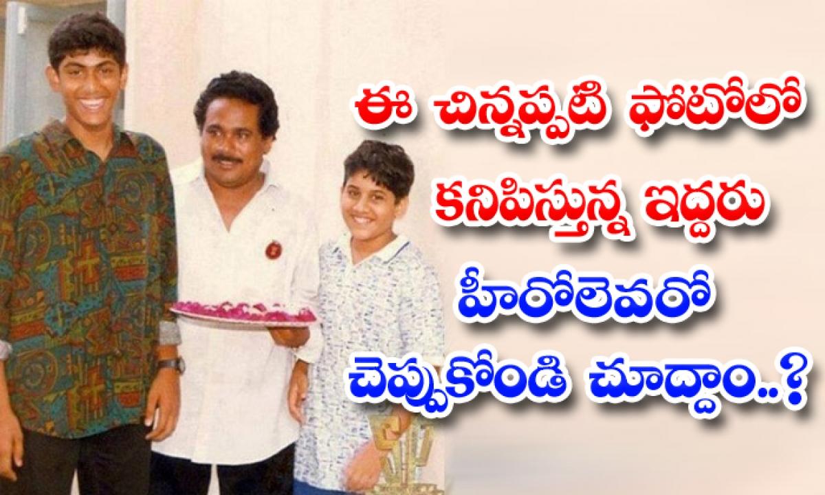Telugu Heros Rana Daggubati And Akkineni Naga Chaitanya Childhood Photos Viral In Social Media-TeluguStop.com