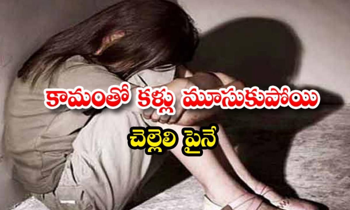 14 Years Old Girl Pregnant By Her Cousin Brother In Punjab-వావి వరుసలు మరచి కామంతో కళ్లు మూసుకుపోయి చెల్లెలి పైనే…-Latest News - Telugu-Telugu Tollywood Photo Image-TeluguStop.com