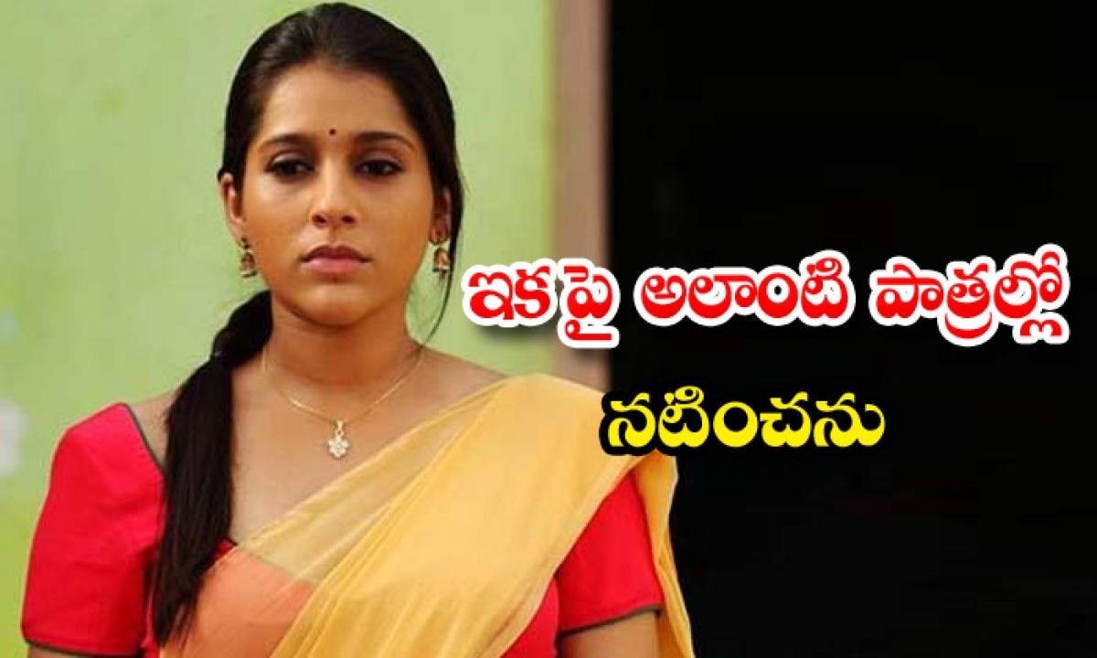 Telugu Heroine Rashmi Gautam React About Her Bold Character Movie Offers-ఇక పై అలాంటి పాత్రల్లో నటించినని అంటున్న రష్మి గౌతమ్…-Latest News - Telugu-Telugu Tollywood Photo Image-TeluguStop.com