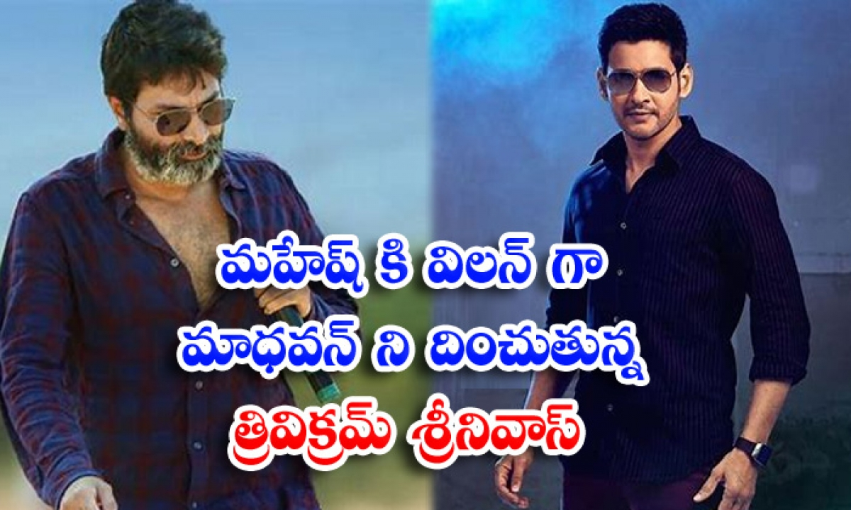 Madhavan As A Villain To Mahesh Babu-TeluguStop.com