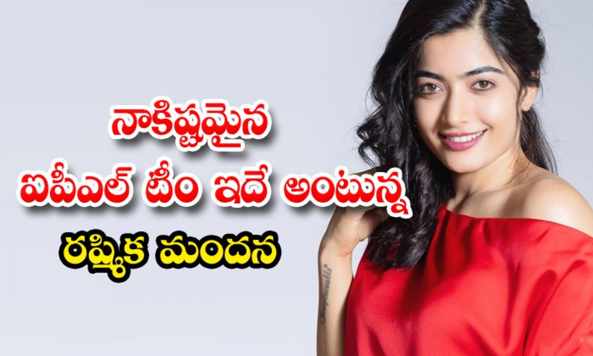 Rashmika Favorite Ipl Team Rcb-TeluguStop.com