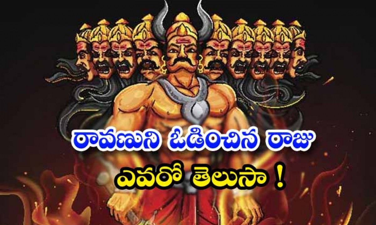 Do You Know Who Was The First King To Defeat Ravana-రావణుని ఓడించిన రాజు ఎవరో తెలుసా-Latest News - Telugu-Telugu Tollywood Photo Image-TeluguStop.com