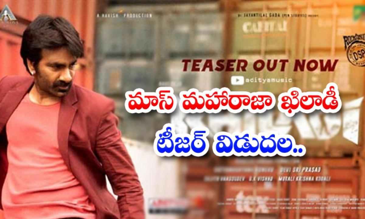 Ravi Teja Khiladi Teaser Out Now-TeluguStop.com