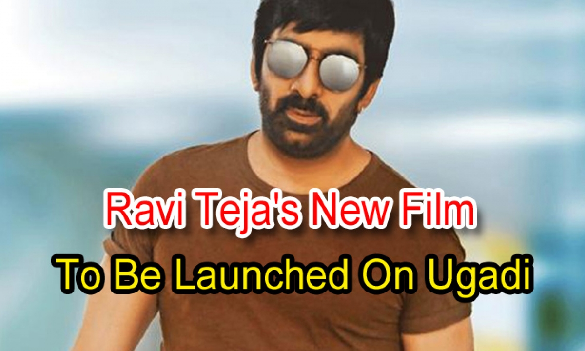 Ravi Teja's New Film To Be Launched On Ugadi-TeluguStop.com