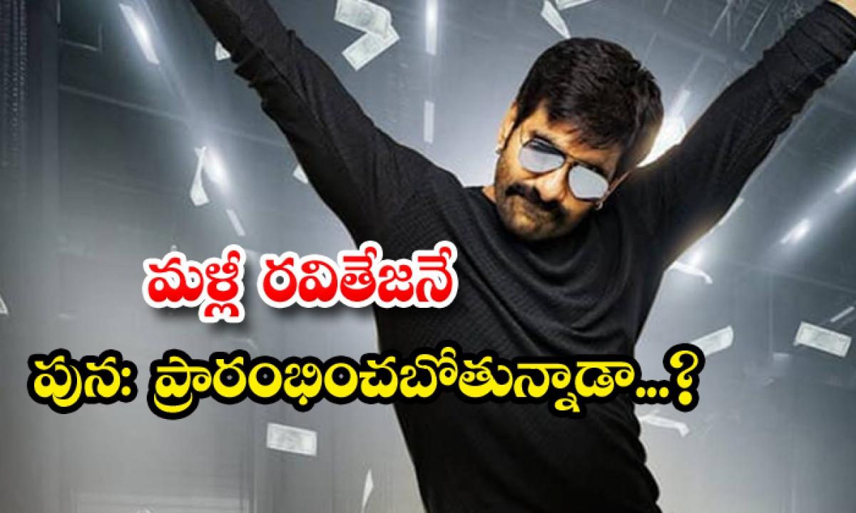 Ravi Teja Khiladi Movie Release Date-మళ్లీ రవితేజనే పునః ప్రారంభించబోతున్నాడా-Latest News - Telugu-Telugu Tollywood Photo Image-TeluguStop.com