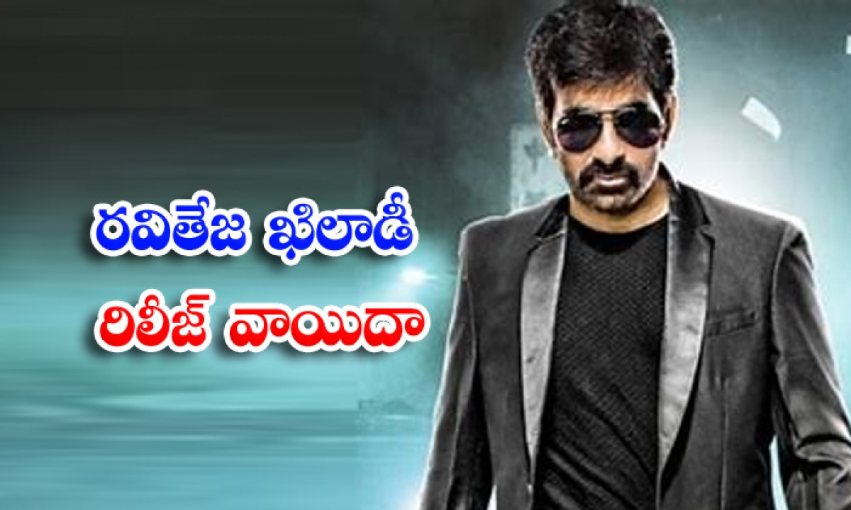 Raviteja Khiladi Movie Postponed-రవితేజ ఖిలాడీ రిలీజ్ వాయిదా-Latest News - Telugu-Telugu Tollywood Photo Image-TeluguStop.com