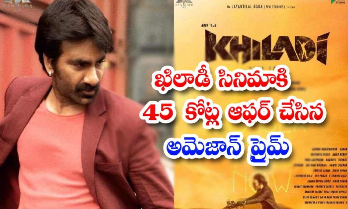 Amazon Prime Gives 45 Crore Offer To Khiladi Movie For Digital-ఖిలాడీ సినిమాకి 45 కోట్లు ఆఫర్ చేసిన అమెజాన్ ప్రైమ్-Latest News - Telugu-Telugu Tollywood Photo Image-TeluguStop.com