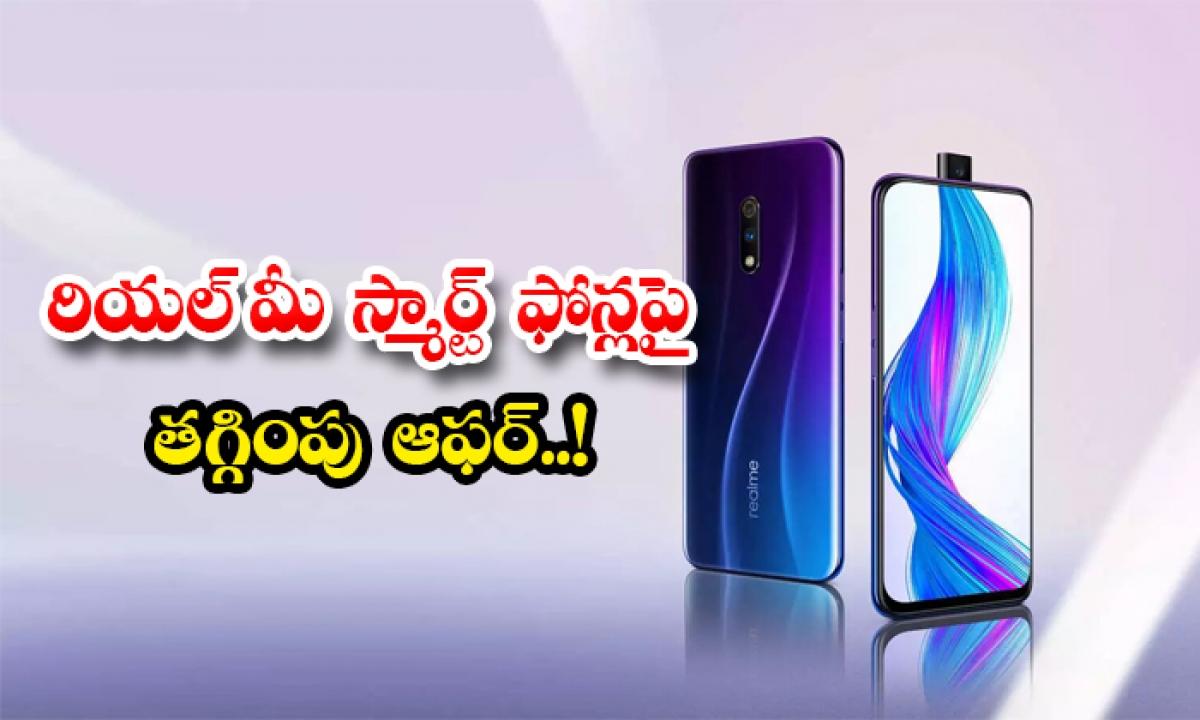 Mobile Brand Real Me Smart Phones Exclusive Price Rates-TeluguStop.com