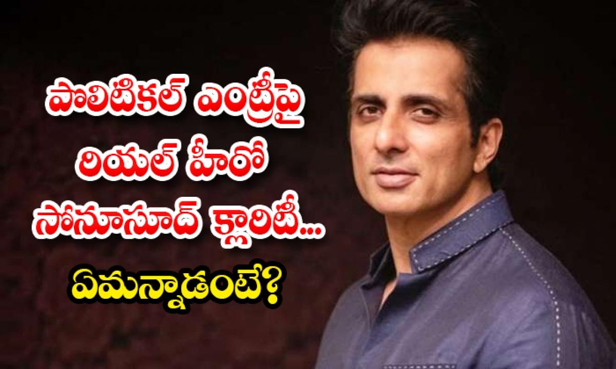 Real Hero Sonu Sood Clarity On Political Entry-TeluguStop.com