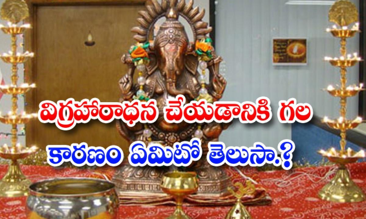 What Is The Main Reason Behind Idol Worship-TeluguStop.com