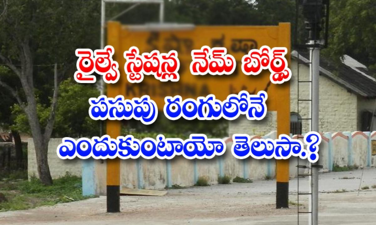 Reason Behind Yellow Name Board In Railway Stations-TeluguStop.com