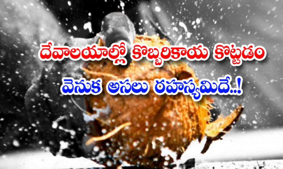 Reasons Behind Coconut Breaking In Temples-దేవాలయాల్లో కొబ్బరికాయ కొట్టడం వెనుక అసలు రహస్యమిదే-Latest News - Telugu-Telugu Tollywood Photo Image-TeluguStop.com