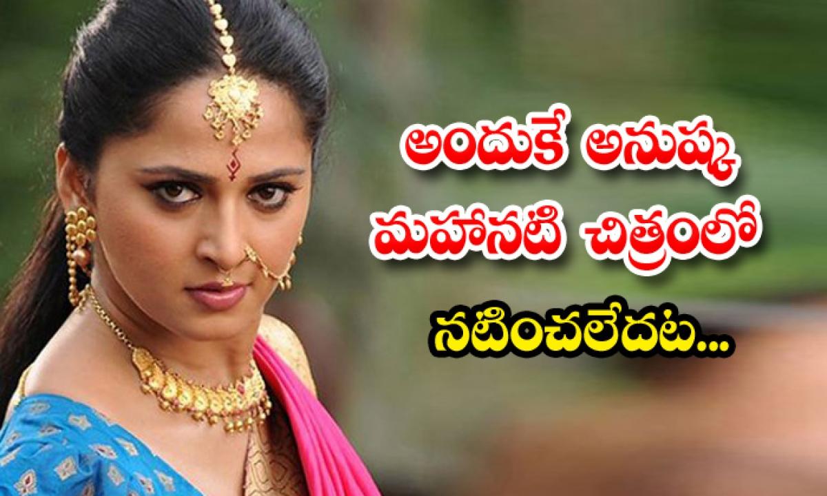 Anushka Shetty Rejected Mahanati Movie For That Reason-అందుకే అనుష్క మహానటి చిత్రంలో నటించలేదట…-Latest News - Telugu-Telugu Tollywood Photo Image-TeluguStop.com