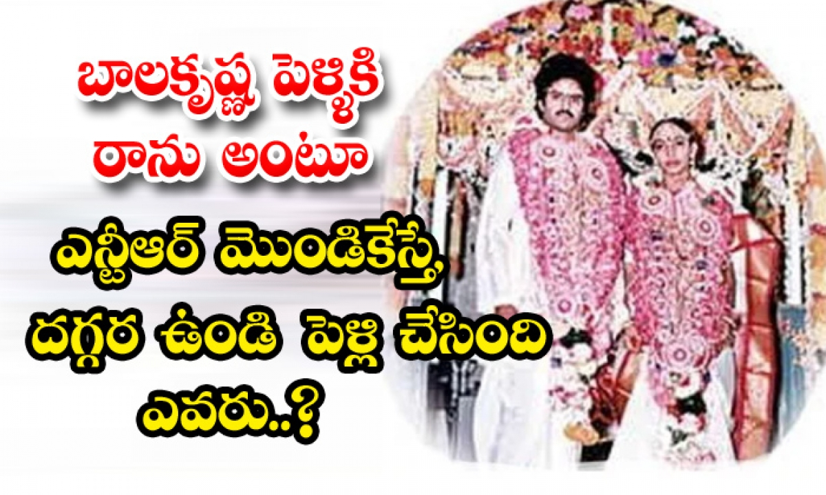 Why Ntr Absent For Hero Balakrishna Marriage-బాలకృష్ణ పెళ్ళికి రాను అంటూ ఎన్టీఆర్ మొండికేస్తే, దగ్గర ఉండి పెళ్లి చేసింది ఎవరు..-Latest News - Telugu-Telugu Tollywood Photo Image-TeluguStop.com