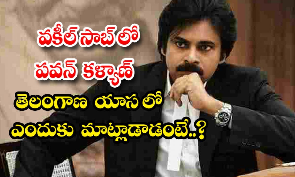 Reason Behind Pawan Kalyan Telangana Slang Vakeel Saab Movie-TeluguStop.com