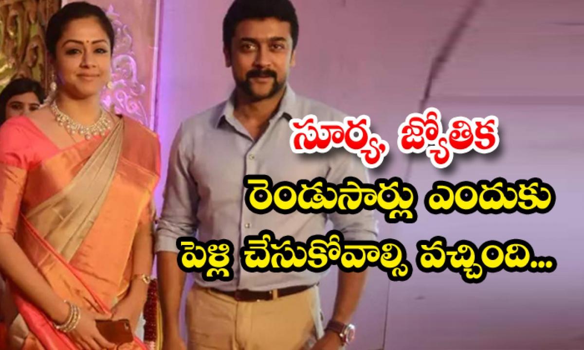 Hero Surya And Jyothika Interesting Love Story-సూర్య, జ్యోతిక రెండు సార్లు ఎందుకు పెళ్లి చేసుకోవాల్సి వచ్చింది…వీరిది మామూలు లవ్ స్టోరీ కాదు-Latest News - Telugu-Telugu Tollywood Photo Image-TeluguStop.com