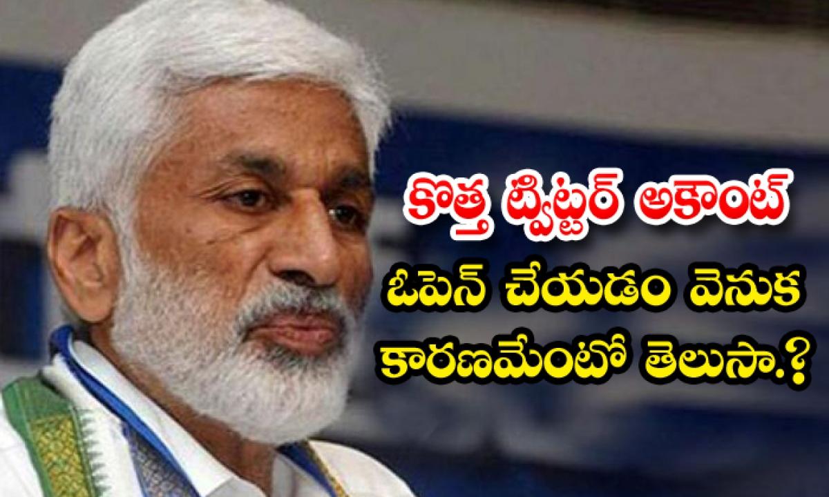 Ycp Mp Vijay Sai Reddy New Twitter Account-విజయసాయిరెడ్డి కొత్త ట్విట్టర్ అకౌంట్ ఓపెన్ చేయడం వెనుక కారణమేంటో తెలుసా-Latest News - Telugu-Telugu Tollywood Photo Image-TeluguStop.com