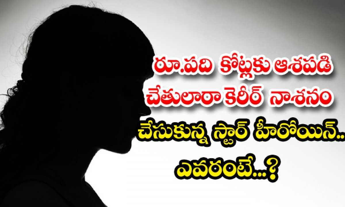 Star Heroine Spoiled Her Career 10crores Agreement-రూ.పది కోట్లకు ఆశ పడి చేతులారా కెరీర్ నాశనం చేసుకున్న స్టార్ హీరోయిన్.. ఎవరంటే-Latest News - Telugu-Telugu Tollywood Photo Image-TeluguStop.com