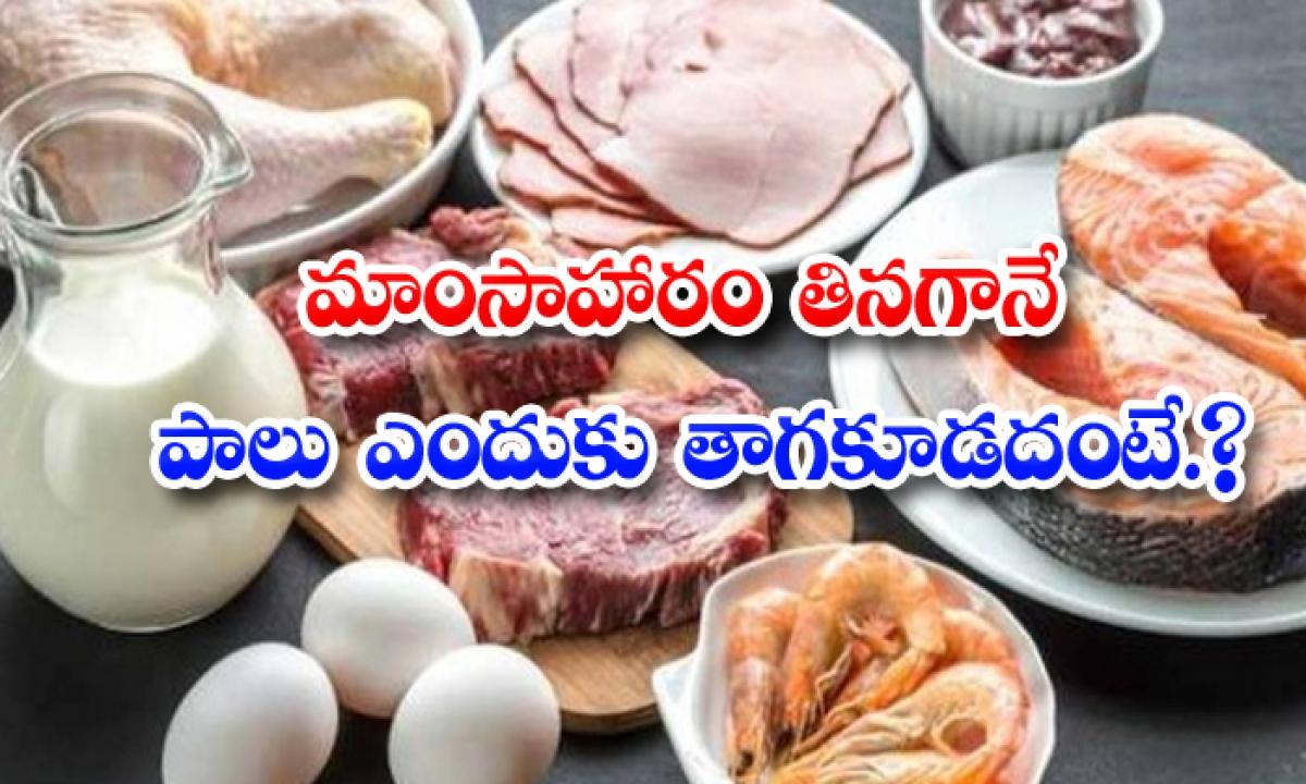 Not Good To Drink Milk After Eating Non Veg Meals-మాంసాహారం తినగానే పాలు ఎందుకు తాగకూడదంటే-Latest News - Telugu-Telugu Tollywood Photo Image-TeluguStop.com