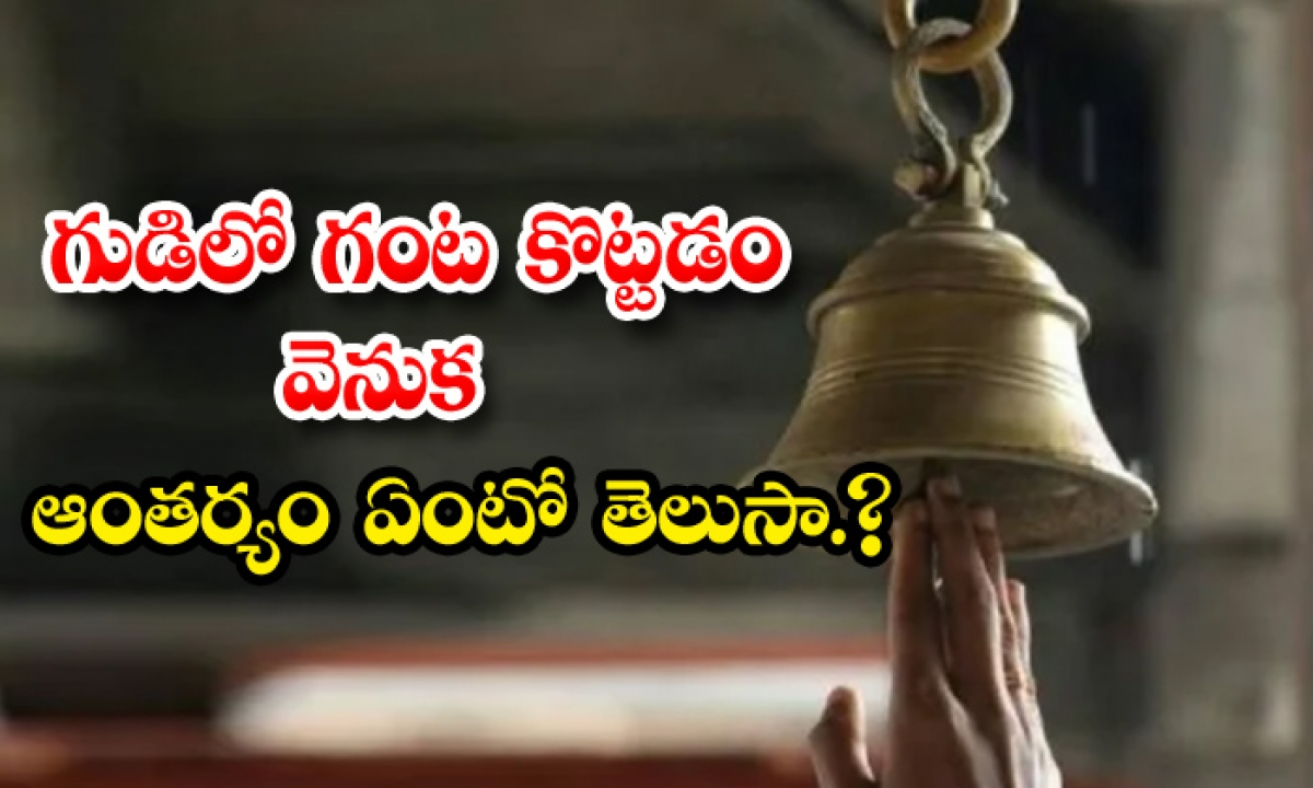 Why Should We Ring The Bell In Temple-గుడిలో గంట కొట్టడం వెనుక ఆంతర్యం ఏంటో తెలుసా-Latest News - Telugu-Telugu Tollywood Photo Image-TeluguStop.com