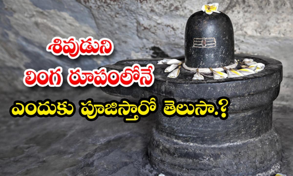 Do You Know Why Lord Shiva Is Worshiped In The Form Of Shivalinga Lord Shiva-శివుడుని లింగరూపంలోనే ఎందుకు పూజిస్తారో తెలుసా-Latest News - Telugu-Telugu Tollywood Photo Image-TeluguStop.com