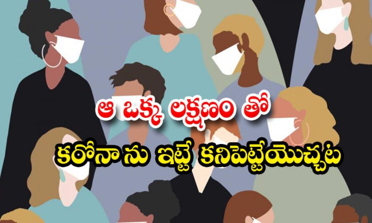 Corona Symptoms Treatment-ఆ ఒక్క లక్షణం తో కరోనా ను ఇట్టే కనిపెట్టేయొచ్చట-General-Telugu-Telugu Tollywood Photo Image-TeluguStop.com