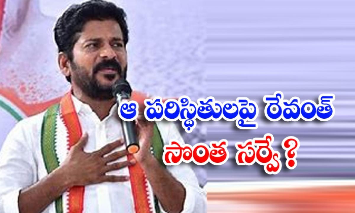 Rewanths Own Survey On The Political Situation In Telangana-ఆ పరిస్థితులపై రేవంత్ సొంత సర్వే -Political-Telugu Tollywood Photo Image-TeluguStop.com