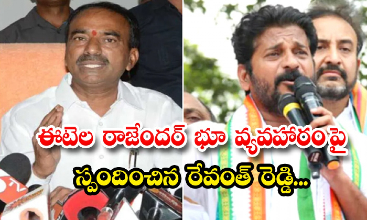 Mp Revanth Reddy Responds To Itala Rajender Land Issue-TeluguStop.com