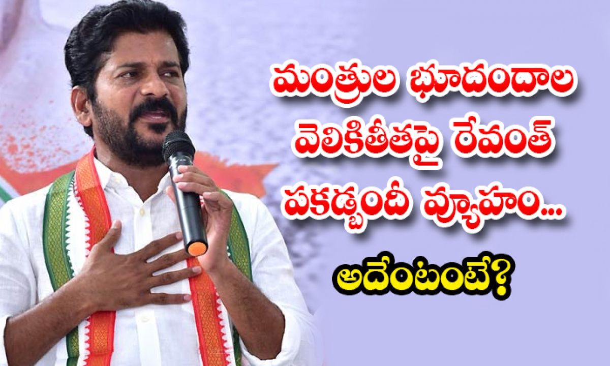 Rewanth Reddy Strategy On Extraction Of Illegal Land Mines Of Trs Ministers-TeluguStop.com