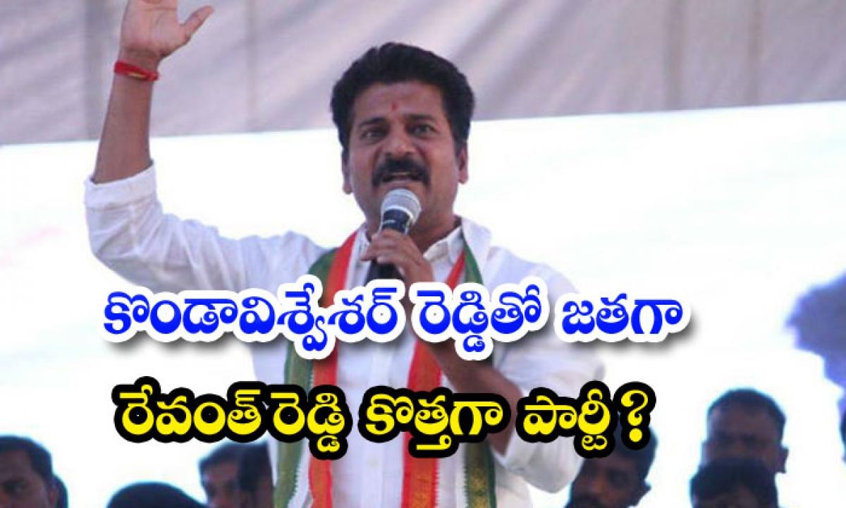 Rewant Reddys New Party With Kondavishweshwar Reddy-కొండావిశ్వేశ్వర్ రెడ్డితో జతగా రేవంత్ రెడ్డి కొత్తగా పార్టీ-Latest News - Telugu-Telugu Tollywood Photo Image-TeluguStop.com