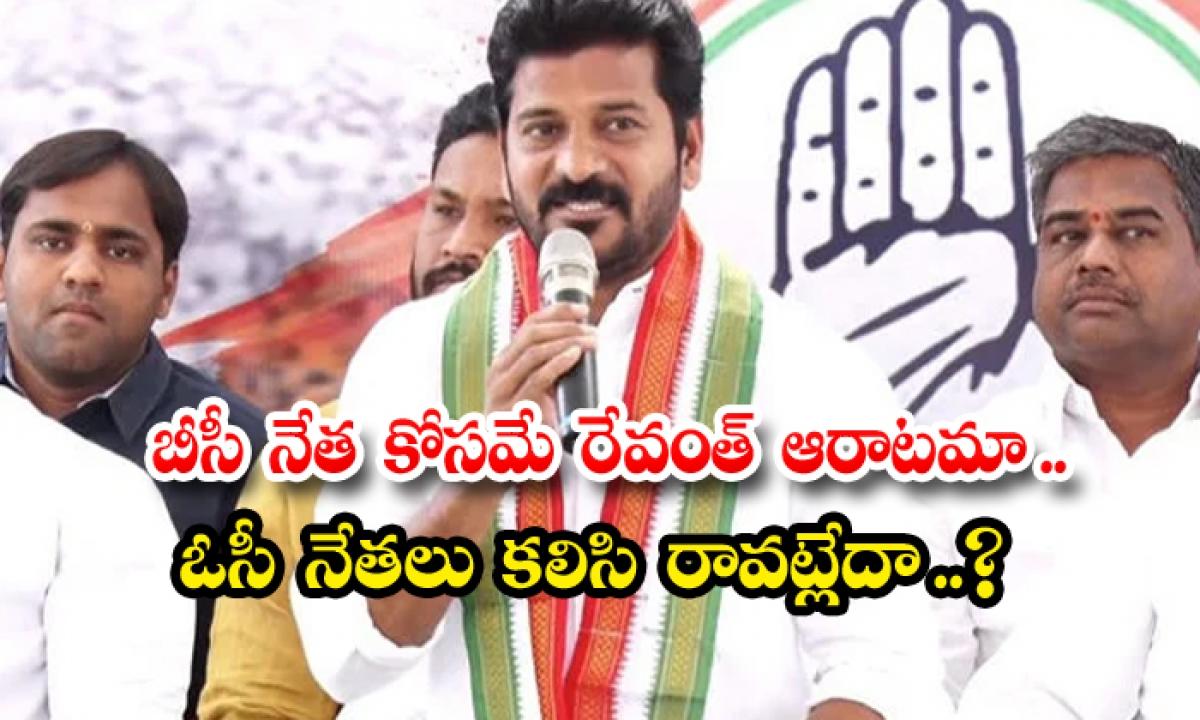 Rewanth Aratama For Bc Leader Oc Leaders Did Not Come Together-బీసీ నేత కోసమే రేవంత్ ఆరాటమా.. ఓసీ నేతలు కలిసి రావట్లేదా..-Latest News - Telugu-Telugu Tollywood Photo Image-TeluguStop.com