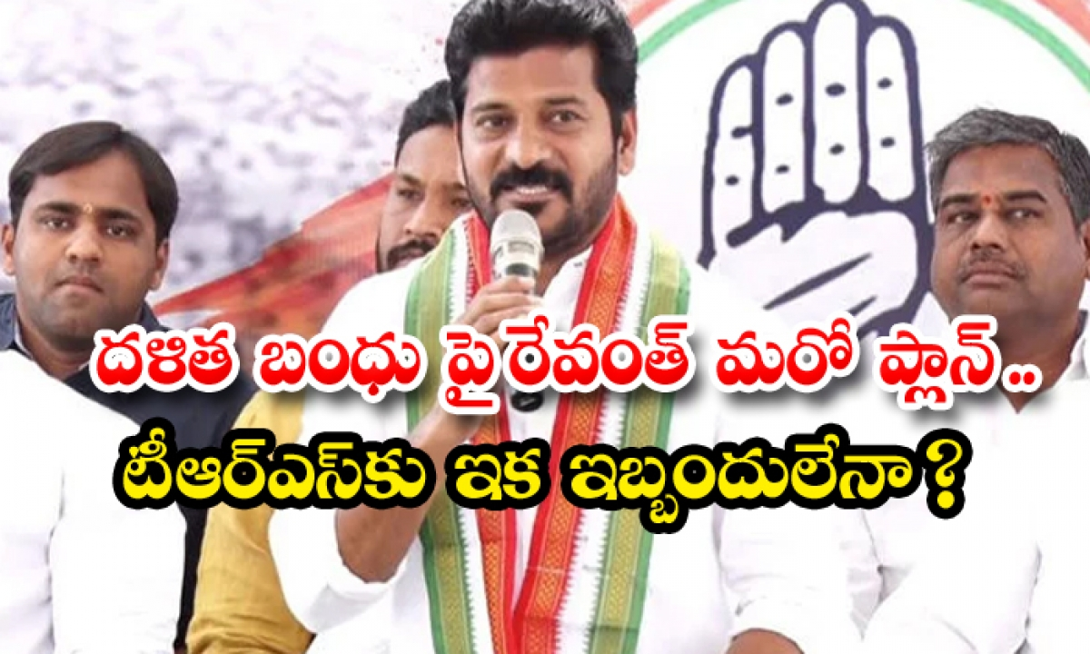 Rewanth Has Another Plan On Dalit Bandhu Is Trs In Trouble Anymore-'దళిత బంధు'పై రేవంత్ మరో ప్లాన్.. టీఆర్ఎస్కు ఇక ఇబ్బందులేనా-Latest News - Telugu-Telugu Tollywood Photo Image-TeluguStop.com