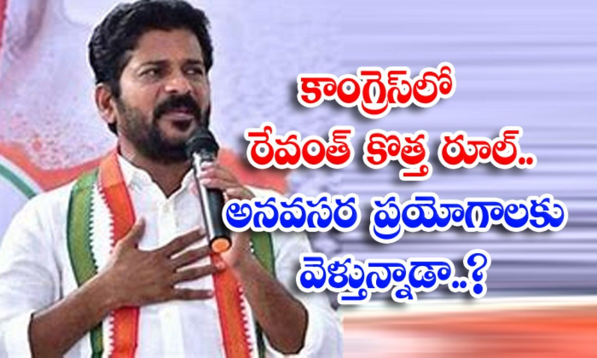 Rewanth New Rule In Congress Is He Going For Unnecessary Experiments-కాంగ్రెస్లో రేవంత్ కొత్త రూల్.. అనవసర ప్రయోగాలకు వెళ్తున్నాడా..-Latest News - Telugu-Telugu Tollywood Photo Image-TeluguStop.com