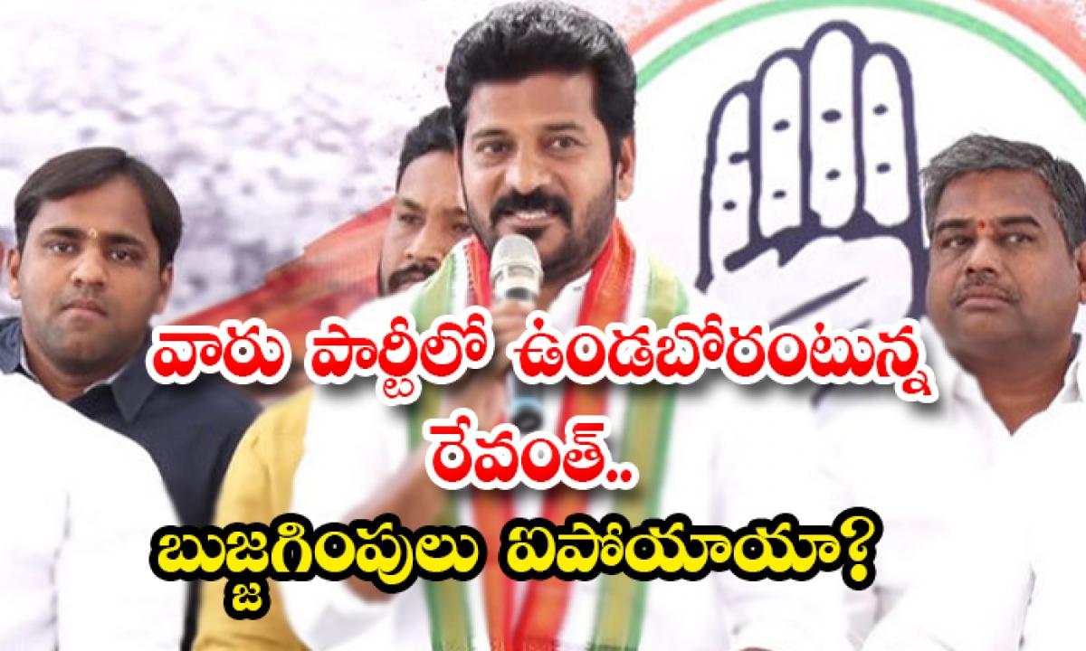 Rewanth Reddy Are They Not Going To Be At The Congress Party-వారు పార్టీలో ఉండబోరంటున్న రేవంత్.. బుజ్జగింపులు ఐపోయాయా-Latest News - Telugu-Telugu Tollywood Photo Image-TeluguStop.com