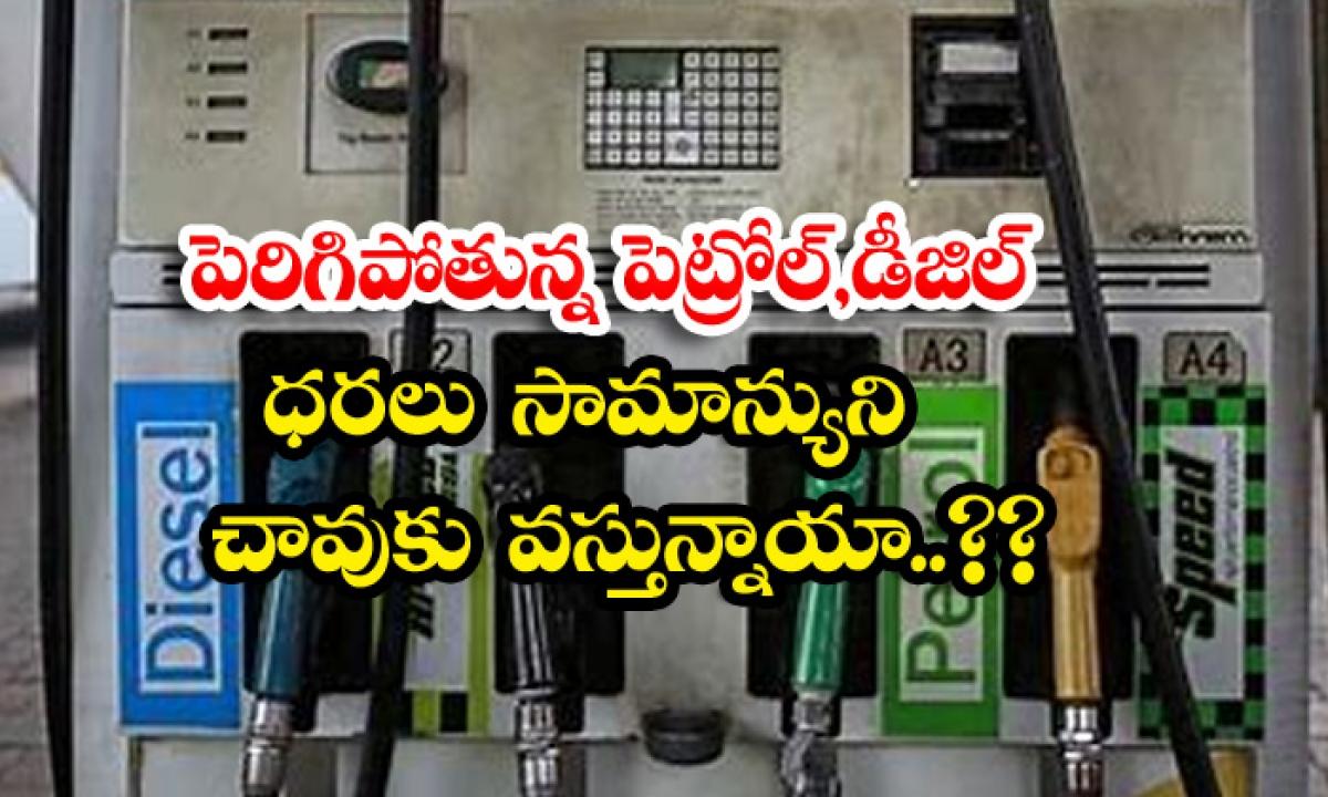 Rising Petrol And Diesel Prices Are Killing The Common Man-పెరిగిపోతున్న పెట్రోల్, డీజిల్ ధరలు.. సామాన్యుని చావుకు వస్తున్నాయా.. -Breaking/Featured News Slide-Telugu Tollywood Photo Image-TeluguStop.com
