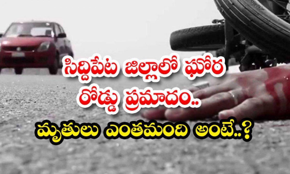 Road Accident In Siddipet District How Many People Are Dead-TeluguStop.com