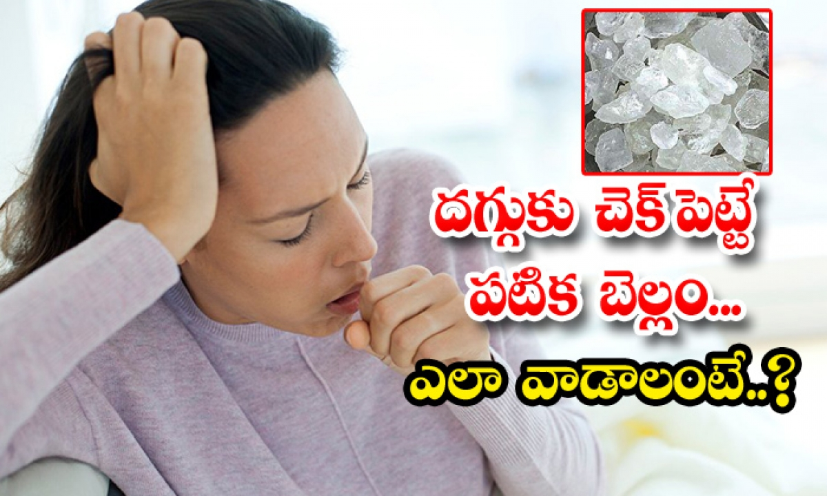 Rock Sugar Helps To Reduce Cough Naturally-TeluguStop.com