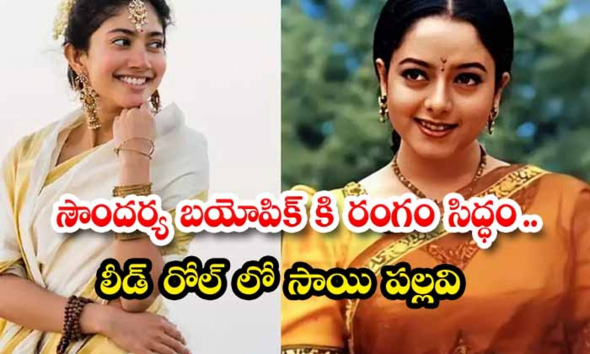 Sai Pallavi Lead Role In Soundarya Biopic-TeluguStop.com