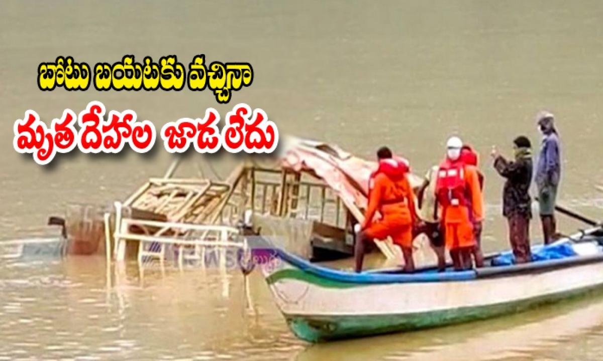 Royal Vasistaboat Comesout In Krishna River-బోటు బయటకు వచ్చినా మృత దేహాల జాడ లేదు-General-Telugu-Telugu Tollywood Photo Image-TeluguStop.com