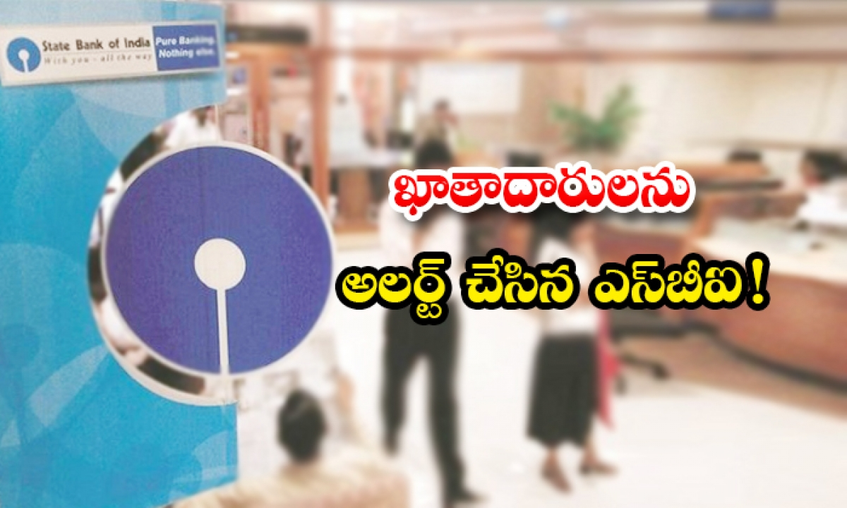 Sbi Gave Alert To Its Customers Regarding Online Payments-ఖాతాదారులను అలర్ట్ చేసిన ఎస్బీఐ-General-Telugu-Telugu Tollywood Photo Image-TeluguStop.com