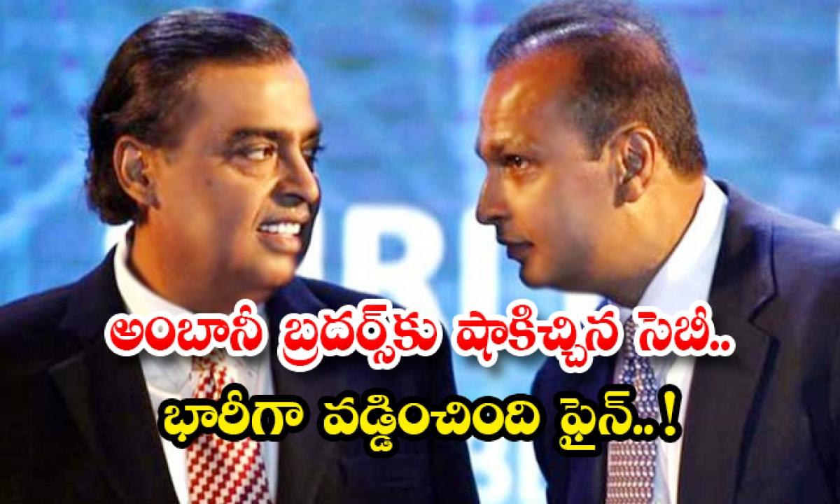 Sebi Shocks Ambani Brothers Imposed 25 Crores Fine-TeluguStop.com