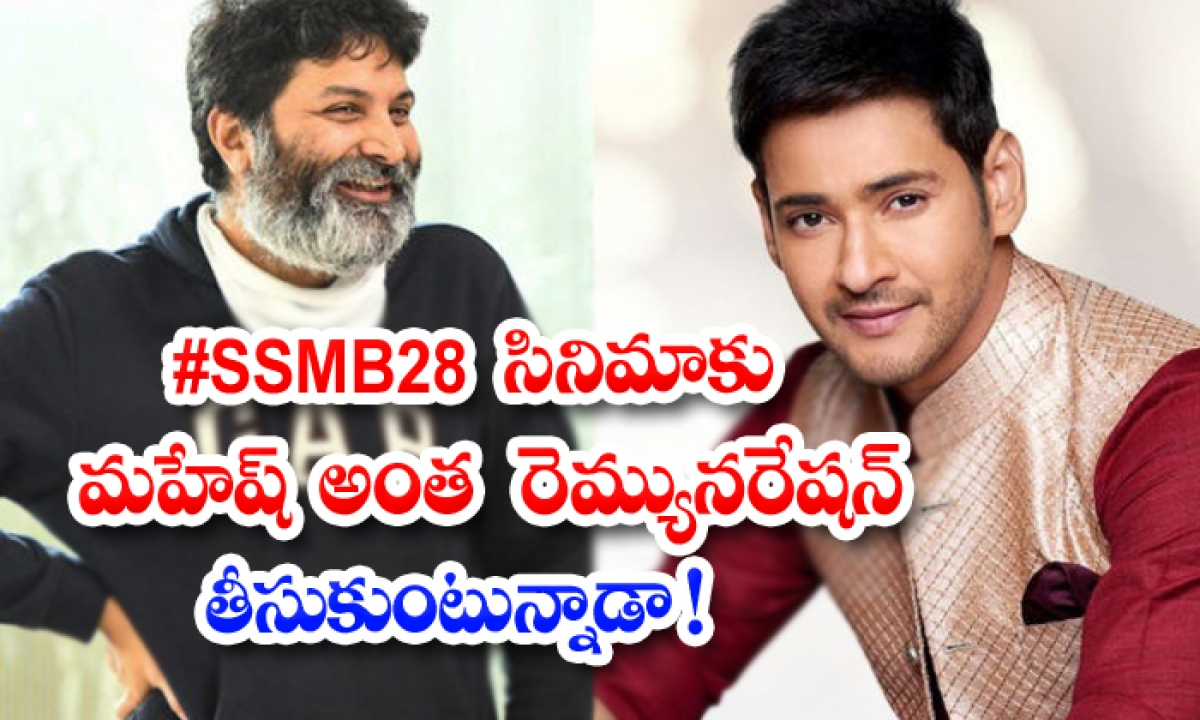 Mahesh Babu Remuneration For Ssmb-TeluguStop.com