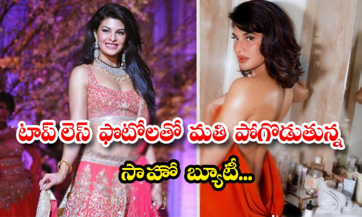 Saho Movie Fame Jacqelin Fernandez Looks Stunning Top Less Attire-టాప్ లెస్ ఫొటోలతో మతి పోగొడుతున్న సాహో బ్యూటీ…-Latest News - Telugu-Telugu Tollywood Photo Image-TeluguStop.com