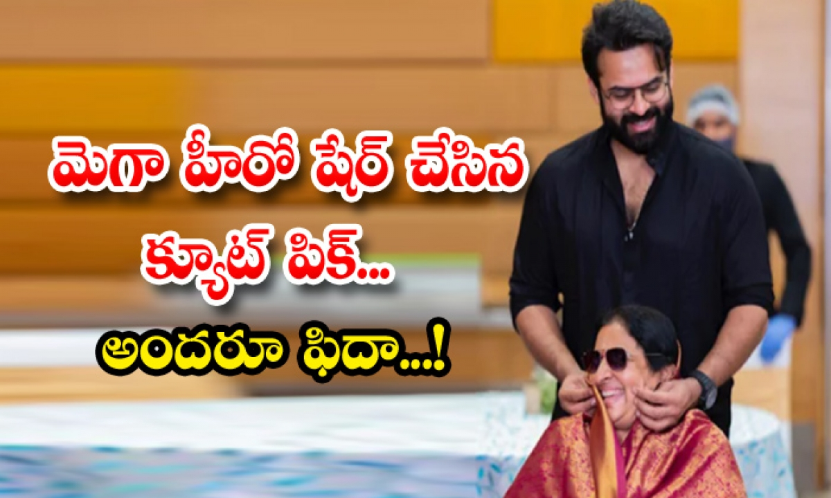 Sai Tej Womens Day Pic Viral In Social Media-TeluguStop.com