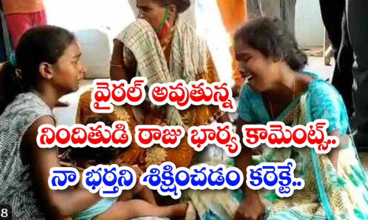 Saidabad Incident Suspect Raju Wife Mounika Comments Viral-వైరల్ అవుతున్న నిందితుడు రాజు భార్య కామెంట్స్… నా భర్తని శిక్షించడం కరెక్టే…-Latest News - Telugu-Telugu Tollywood Photo Image-TeluguStop.com